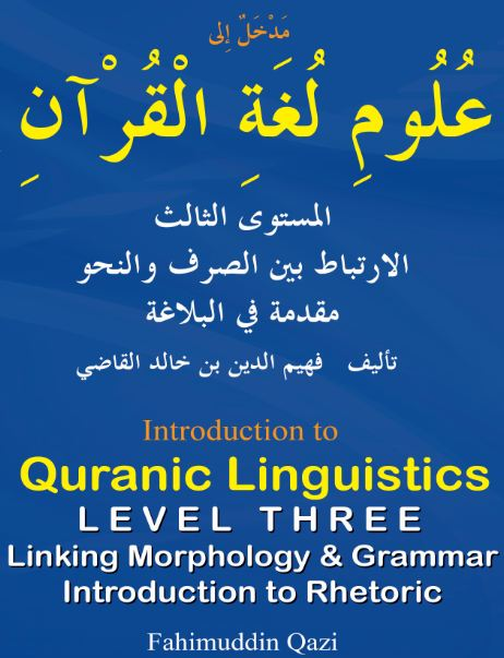 quranic linguistics level three